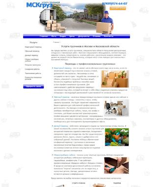 Бизнес сайт компании МСКгруз